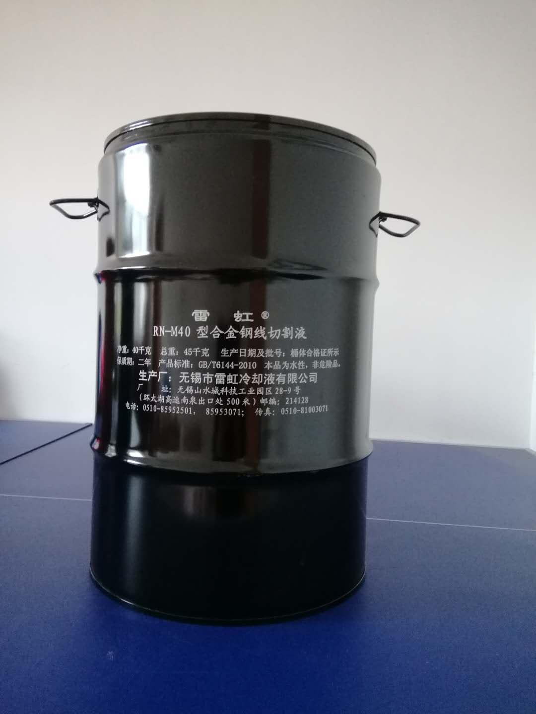 RN-M40型合金钢线切割液
